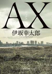 AX (アックス) 角川文庫