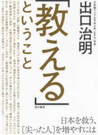 「教える」ということ 日本を救う、<尖った人>を増やすには
