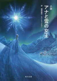 小説 アナと雪の女王 角川文庫