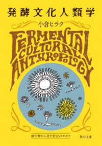 発酵文化人類学 微生物から見た社会のカタチ 角川文庫
