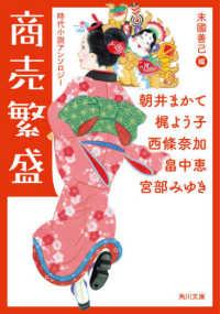 商売繁盛 時代小説アンソロジー 角川文庫 時-あ98-21