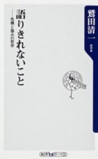 語りきれないこと 危機と傷みの哲学 角川oneテーマ21 A-151
