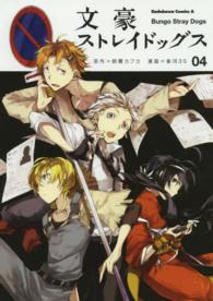 文豪ストレイドッグス 4 角川コミックス・エース