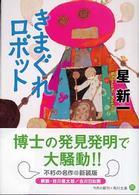 きまぐれロボット 角川文庫