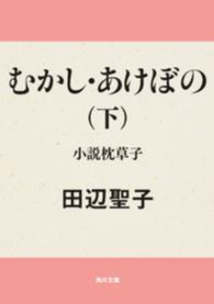 むかし・あけぼの 下 小説枕草子 角川文庫