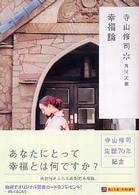 幸福論 角川文庫 ; 13684