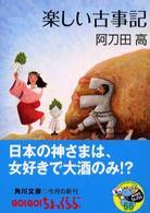 楽しい古事記 角川文庫
