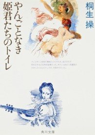 やんごとなき姫君たちのトイレ 角川文庫