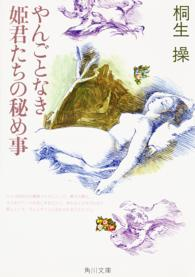 やんごとなき姫君たちの秘め事 角川文庫