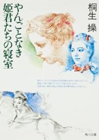 やんごとなき姫君たちの寝室 角川文庫