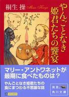 やんごとなき姫君たちの饗宴 角川文庫