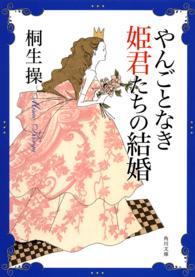 やんごとなき姫君たちの結婚 角川文庫