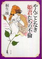 やんごとなき姫君たちの不倫 角川文庫  き23-6
