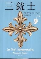 三銃士 上 角川文庫 ; 15954