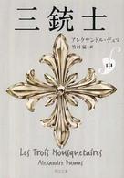 三銃士 中 角川文庫 ; 15955