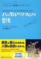 ハックルベリ・フィンの冒険