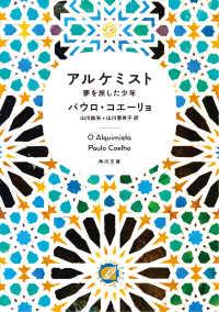 アルケミスト : 夢を旅した少年 角川文庫ソフィア