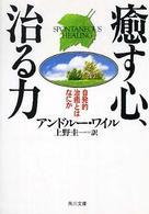 癒す心、治る力 角川文庫