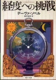 経度への挑戦 角川文庫 ソ1-1