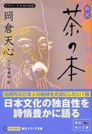 新訳茶の本 角川文庫 ; 角川ソフィア文庫 ; ビギナーズ日本の思想