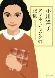 アンネ・フランクの記憶 角川文庫
