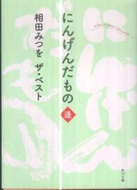 にんげんだもの 逢 角川文庫 . 相田みつをザ・ベスト