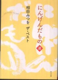 にんげんだもの 道 角川文庫 . 相田みつをザ・ベスト