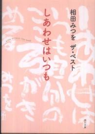 しあわせはいつも 角川文庫 . 相田みつをザ・ベスト