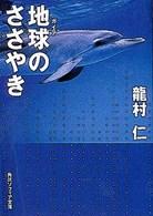 地球(ガイア)のささやき 角川ソフィア文庫