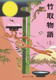 竹取物語 角川ソフィア文庫  A1-3  ビギナーズ・クラシックス  日本の古典