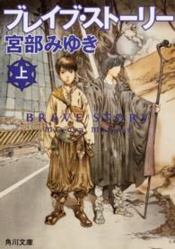 ブレイブ・ストーリー 上 角川文庫