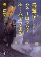 吾輩はシャーロック・ホームズである 角川文庫