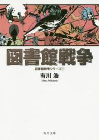 図書館戦争 角川文庫 ; 16777. 図書館戦争シリーズ ; 1