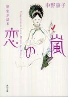 歴史が語る恋の嵐 角川文庫  な50-1