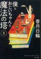 僕とおじいちゃんと魔法の塔 1 角川文庫