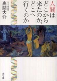 人間はどこから来たのか、どこへ行くのか 角川文庫