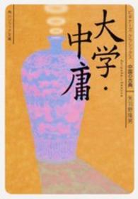 大学・中庸 角川ソフィア文庫  B1-18  ビギナーズ・クラシックス  中国の古典