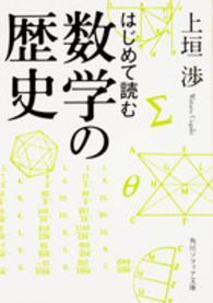 はじめて読む数学の歴史 角川ソフィア文庫