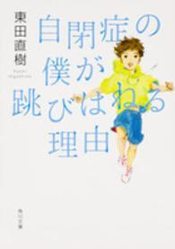 自閉症の僕が跳びはねる理由 角川文庫  19802
