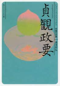 貞観政要 角川ソフィア文庫  B1-19  ビギナーズ・クラシックス  中国の古典
