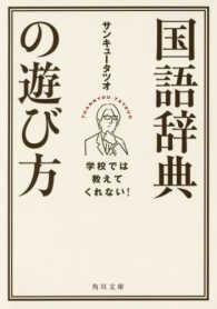 学校では教えてくれない!国語辞典の遊び方 角川文庫