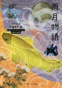 雨月物語 角川ソフィア文庫  A4-4  ビギナーズ・クラシックス  日本の古典