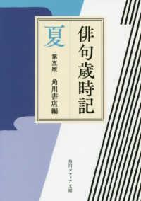 俳句歳時記 夏 角川文庫