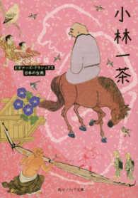 小林一茶 角川ソフィア文庫  A4-3  ビギナーズ・クラシックス  日本の古典