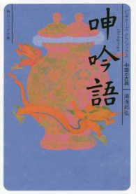 呻吟語 角川ソフィア文庫  B1-20  ビギナーズ・クラシックス  中国の古典