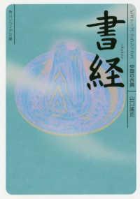 書経 角川ソフィア文庫  B1-22  ビギナーズ・クラシックス  中国の古典