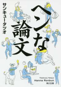 ヘンな論文 角川文庫