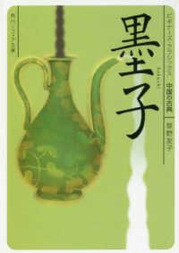 墨子 角川ソフィア文庫  B1-21  ビギナーズ・クラシックス  中国の古典