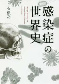感染症の世界史 角川ソフィア文庫