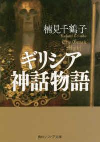 ギリシア神話物語 角川文庫